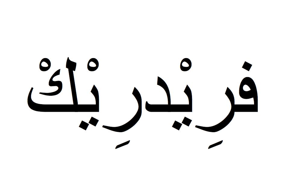 tatouage prenom kevin en arabe - tatouage