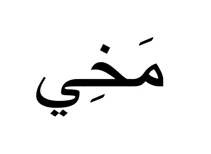 Prenom Marie Ecrit En Arabe