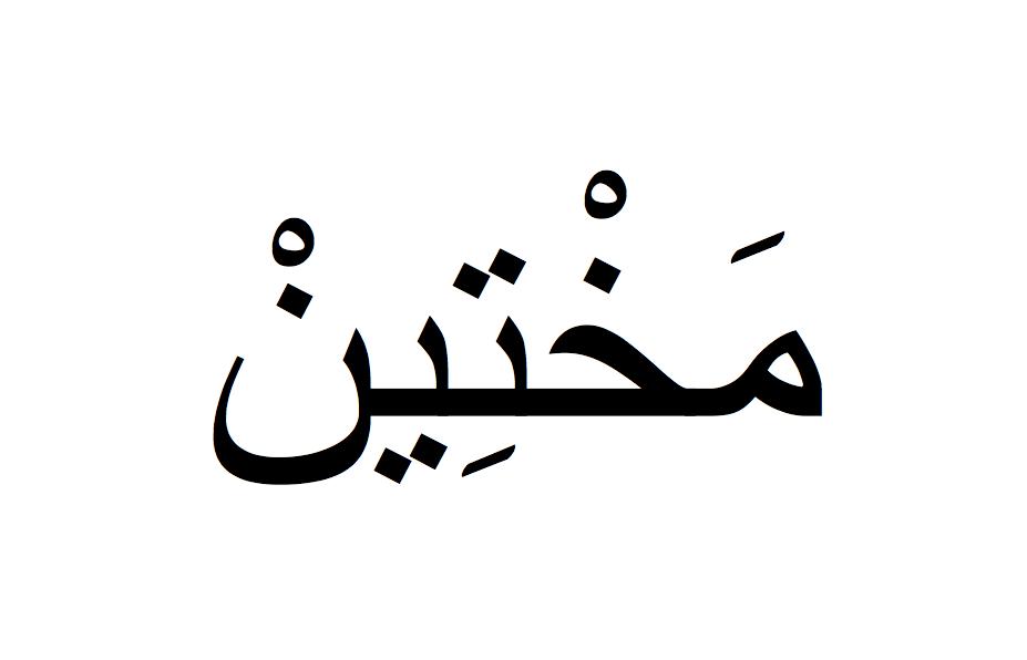 Prenom Martine Ecrit En Arabe
