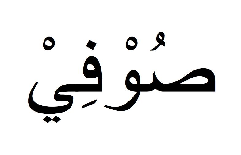 Les Prenoms Plus Recherches Votre Prenom Ecrit En Arabe