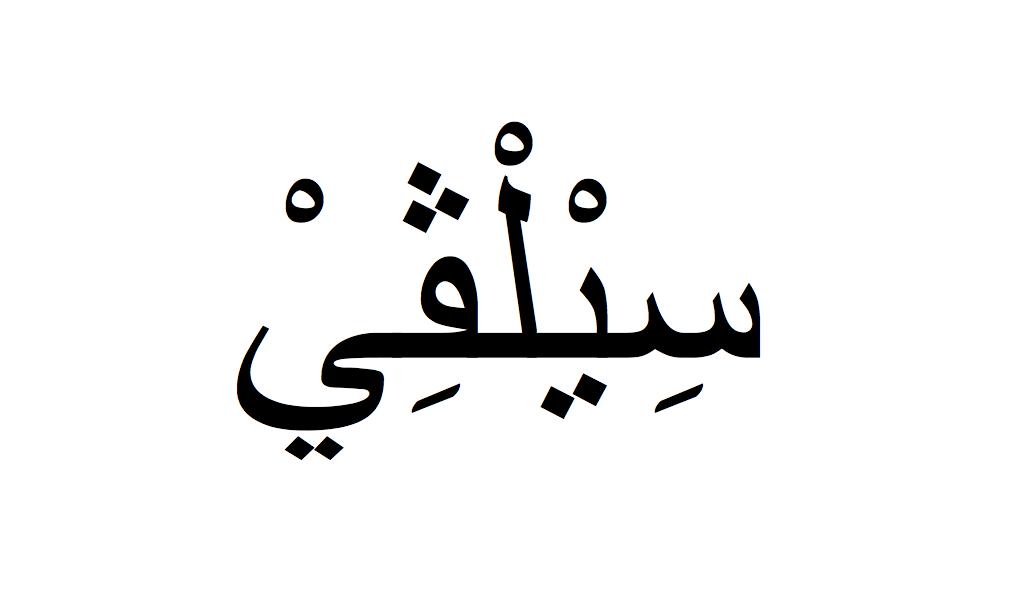 Prenom Sylvie Ecrit En Arabe
