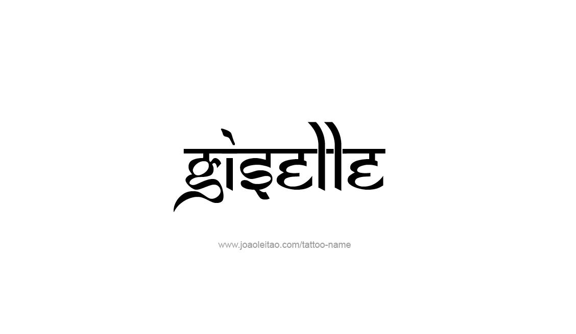 Tattoo Design Name Giselle