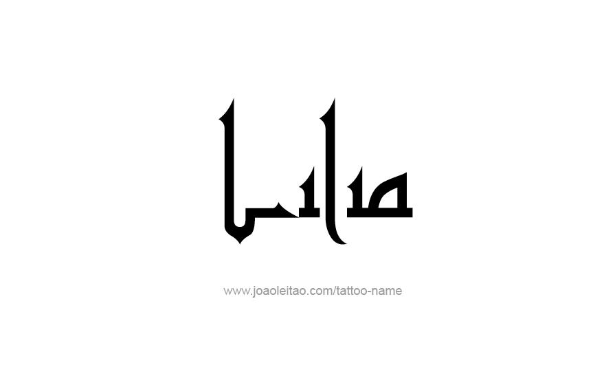 Tattoo Design Name Lilia