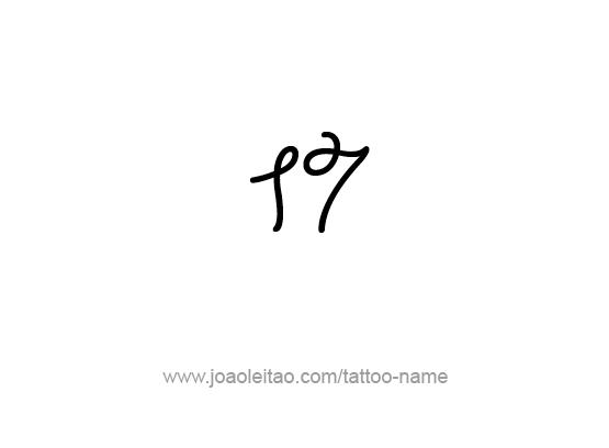 Tattoo Design Number Seventeen