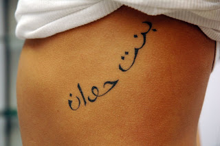 Feminine Arabic name tattoo on rib cage for woman