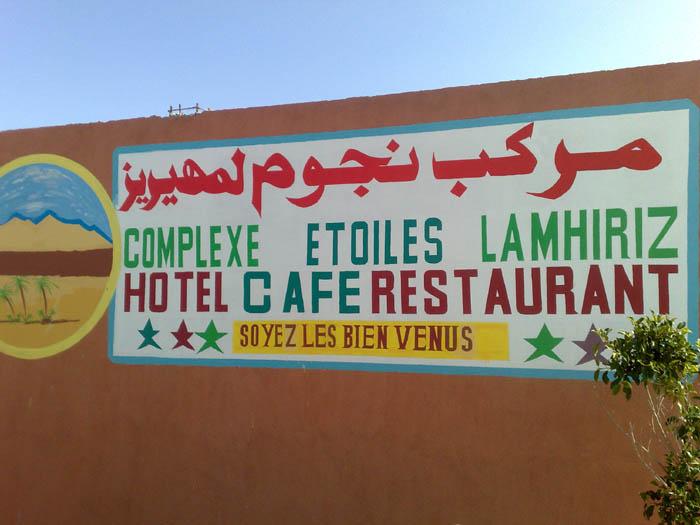 Hotel em Bir Gandouz a caminho da Mauritânia, Marrocos