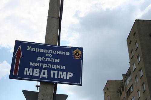 Visto para a Transnistria, Registo de Turista em Tiraspol, Pridnestróvia 10