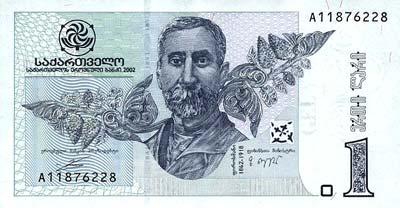 Moeda da Geórgia, dinheiro de Laris georgianos 1
