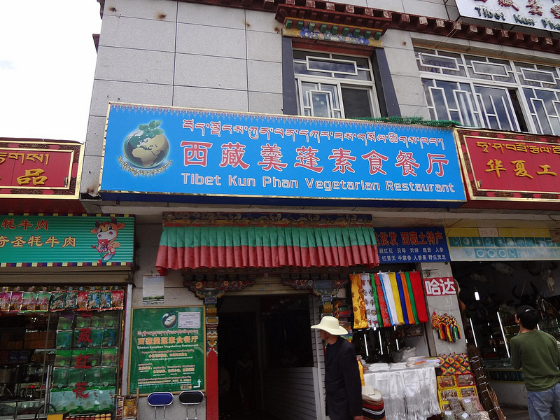 Restaurante Tibetano Kun Phan em Lhasa, Tibete 1