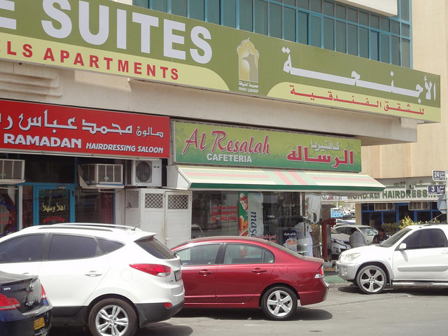 Al Resalah Cafeteria, Sharjah Emirados Árabes Unidos 1