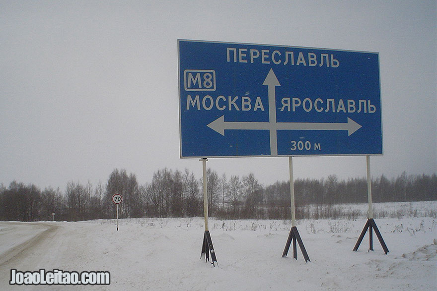 Cyrillic written road sign in Russia