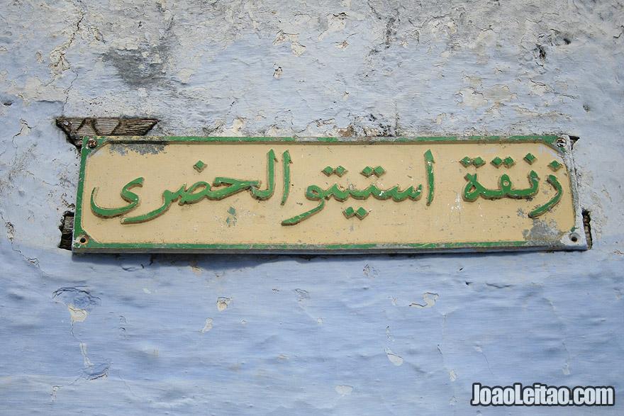 Placa com nome de rua em Chefchaouen