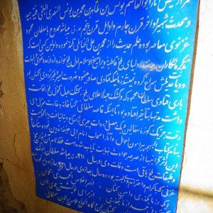 Aramgah e Qazi Yunus tomb in Balkh Afghanistan